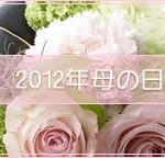 20112年 母の日メインページ