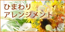 ひまわりアレンジメントページ