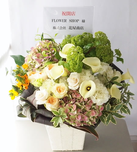 開店祝い花・立て札