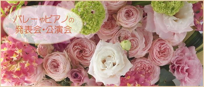 バレエやピアノの発表会・公演会の花