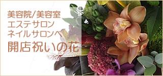 美容院へ開店祝いの花