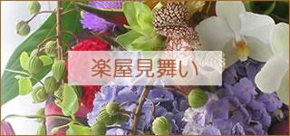 楽屋見舞いの花