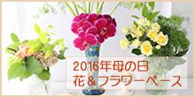 母の日2016 花&フラワーベース