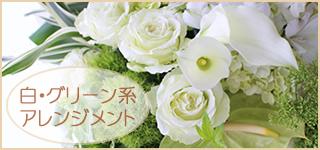 白グリーン系アレンジメント