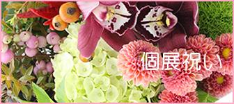 個展祝いの花