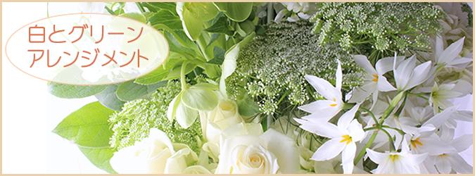 白とグリーンの花アレンジメント