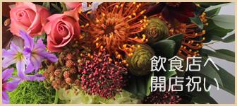 飲食店への開店祝い花
