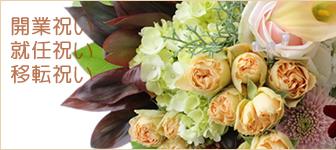 開業祝いの花