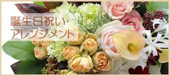 誕生日祝い アレンジメント