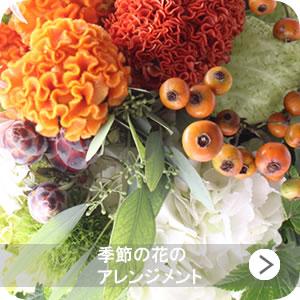 季節の花アレンジ