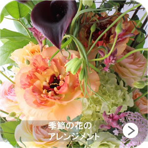 季節の花アレンジバナー