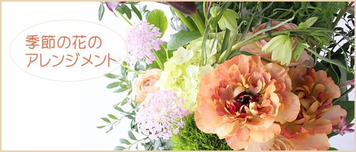 季節の花のアレンジメント