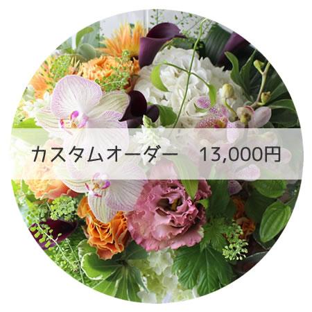 カスタムオーダー13000円