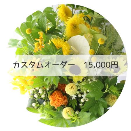 カスタムオーダーアレンジメント:15000円