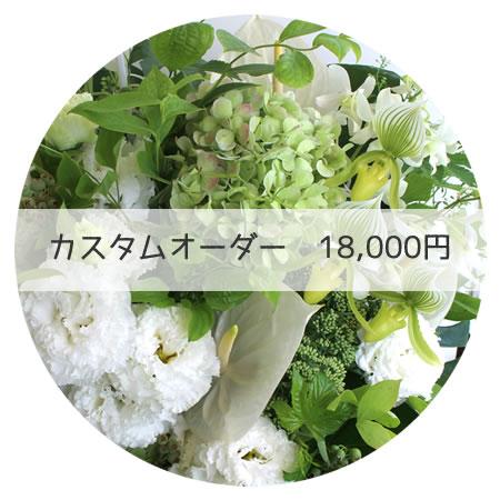 カスタムオーダーアレンジメント18000円
