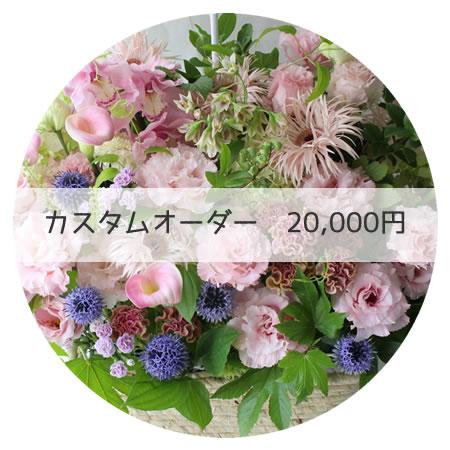 カスタムオーダーアレンジメント20000円