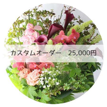 カスタムオーダーアレンジメント25000円