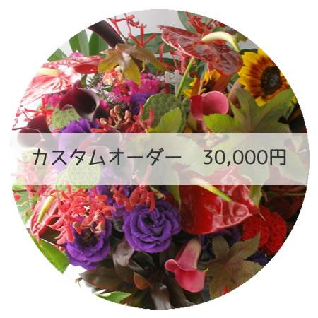 カスタムオーダーアレンジメント30000円